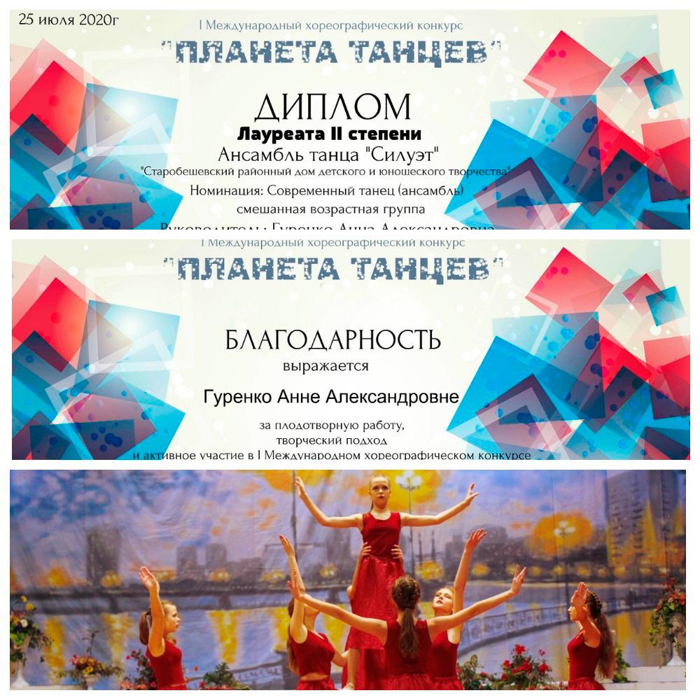 Участие ансамбля танца «Силуэт» Старобешевского ДДЮТ  в Международных и Всероссийских онлайн-конкурсах хореографического искусства