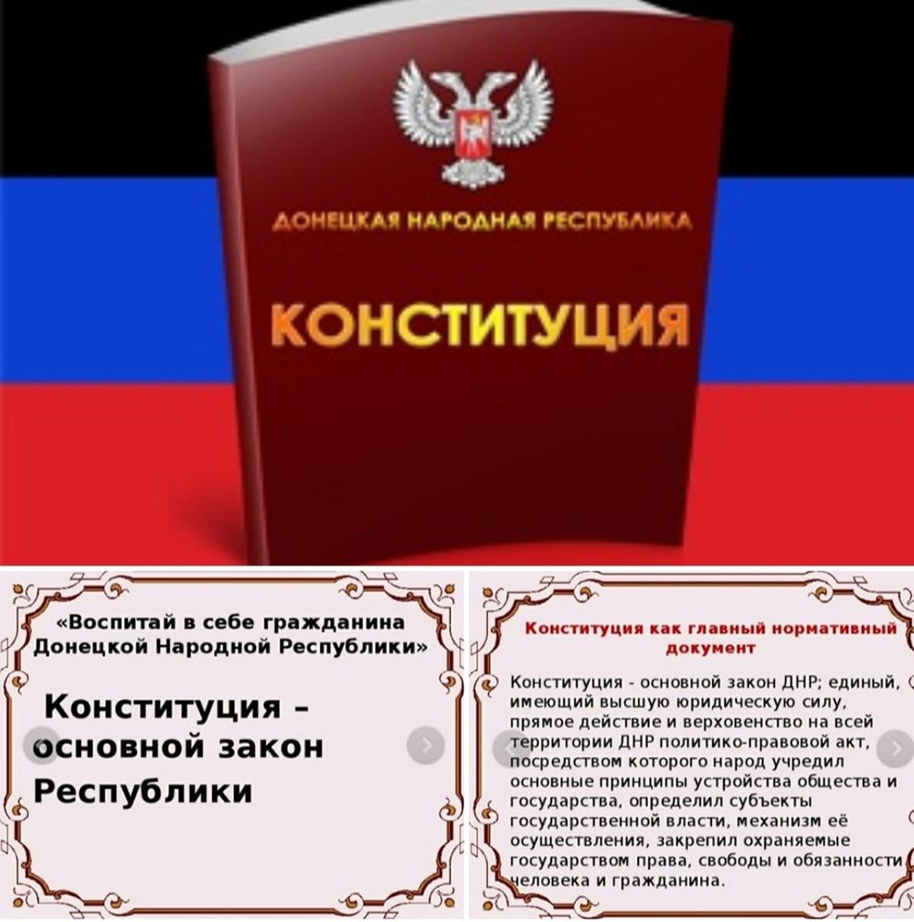 День Конституции ДНР - 2020